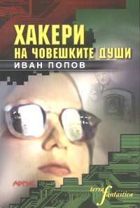 Хакери на човешките души ((хуманитарен киберпънк))