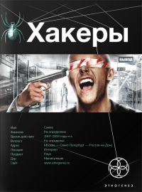 Хакеры 1. Basic