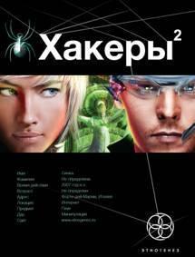Хакеры 2  Паутина
