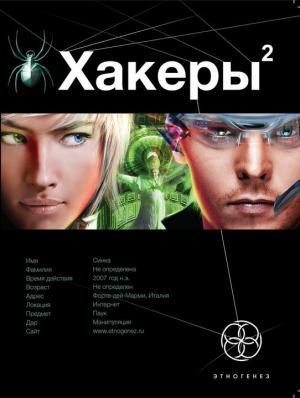 Хакеры. Книга 2. Паутина
