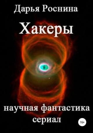 Хакеры [publisher: SelfPub.ru]