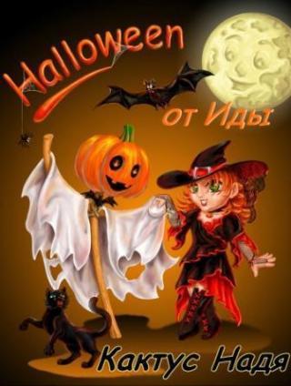 Halloween от Иды (СИ)