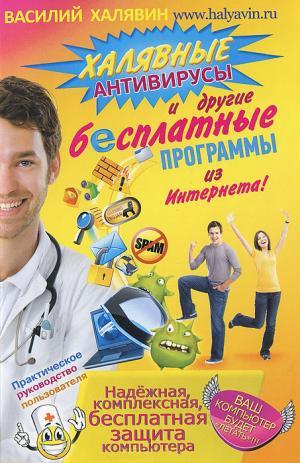 Халявные антивирусы и другие бесплатные программы из Интернета!