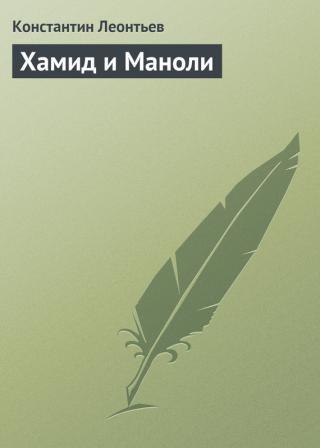 Хамид и Маноли [Рассказ критской гречанки об истинных событиях, 1858 г.]