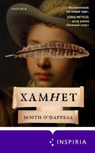 Хамнет [Hamnet]