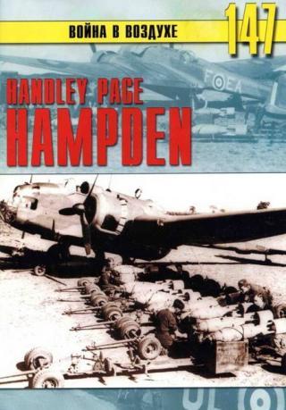 Handley Page «Hampden»