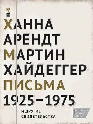 Ханна Арендт, Мартин Хайдеггер. Письма 1925-1975 и другие свидетельства