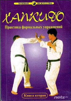 Хапкидо. Техника и практика формальных упражнений. Том второй