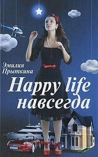 Happy Life навсегда!