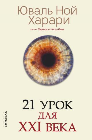 Харари - 21 урок для XXI века [перевод без цензуры]