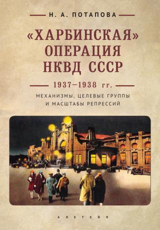 «Харбинская» операция НКВД СССР 1937–1938 гг. Механизмы, целевые группы и масштабы репрессий