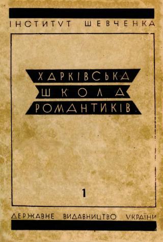 Харківська школа романтиків. Том 1
