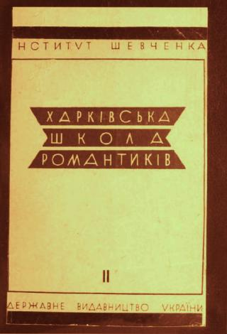 Харківська школа романтиків. Том 2