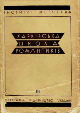 Харківська школа романтиків. Том 3
