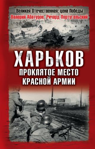 Харьков — проклятое место Красной Армии