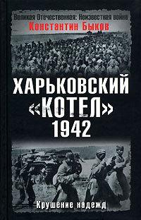 Харьковский «котёл», 1942 год. Крушение надежд