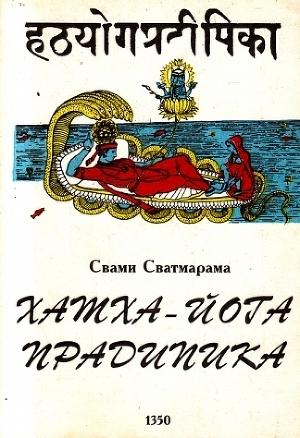 Хатха-йога Прадипика (ЛП)