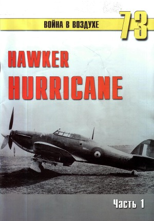 Hawker Hurricane Часть 1