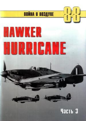 Hawker Hurricane. Часть 3
