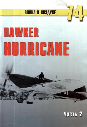 Hawker Hurricane Чпсть 2