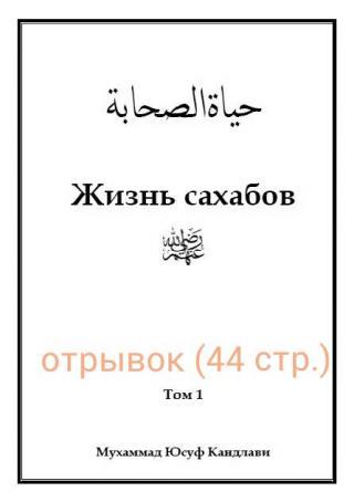 Хаятус Сахаба (Жизнь сахабов) - отрывок