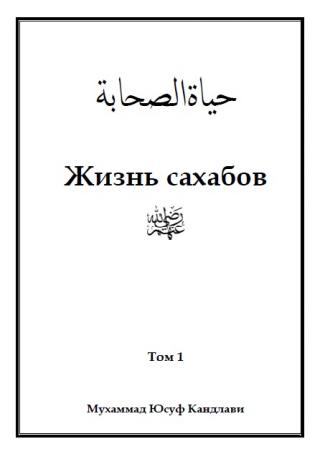 Хаятус сахаба (Жизнь сахабов)
