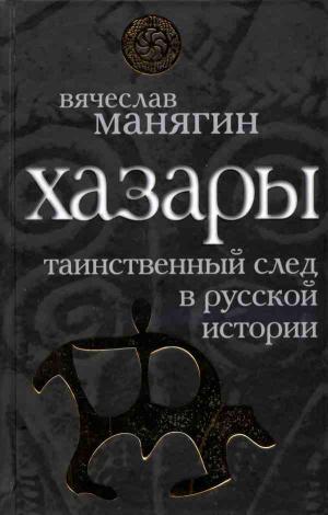 Хазары: таинственный след в русской истории