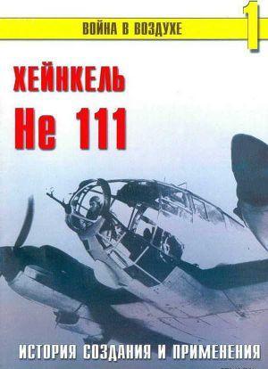 He 111 История создания и применения