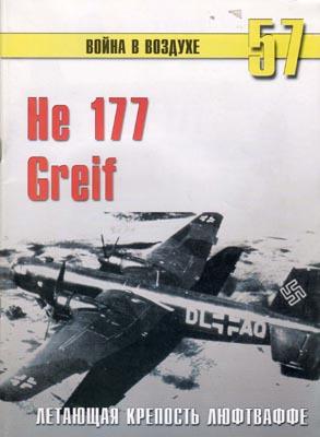 """He 177 Greif. """"Летающая крепость"""" люфтваффе"""