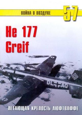 He 177 Greif летающая крепость люфтваффе