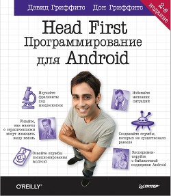 Head First. Программирование для Android. 2-е изд.