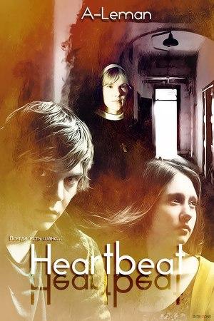 Heartbeat (СИ)