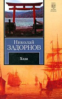 Хэда (др. изд.)