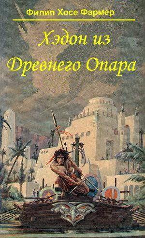 Хэдон из Древнего Опара