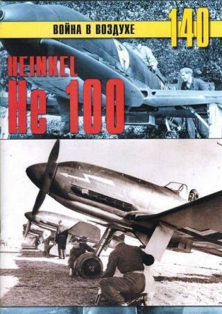Heinkel Не 100