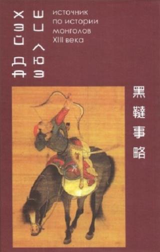 «Хэй да ши люэ» : источник по истории монголов XIII в. / отв. ред. А.Ш. Кадырбаев
