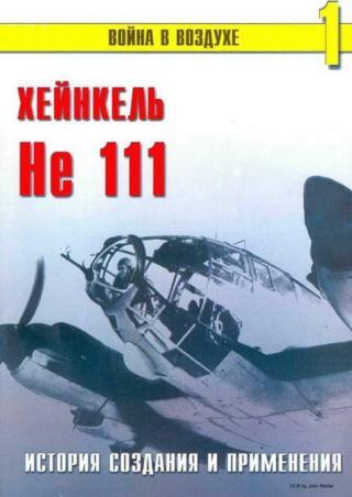 Хейнкель He 111. История создания и применения
