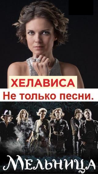 Хелависа и группа «Мельница». Не только песни [сборник]