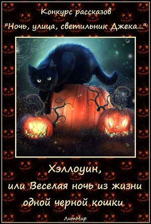 Хэллоуин, или Веселая ночь из жизни одной черной кошки (СИ)
