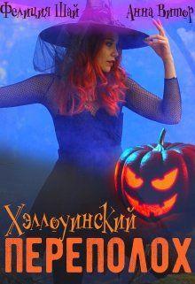 Хэллоуинский переполох