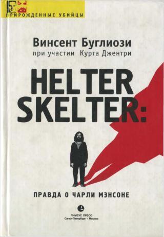 Helter Skelter: Правда о Чарли Мэнсоне[CoolLib]