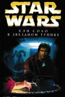 Хэн Соло в Звёздном тупике
