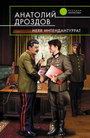 Herr Интендантуррат [litres]