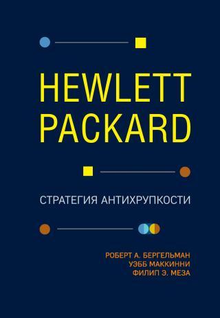 Hewlett Packard. Стратегия антихрупкости [litres]