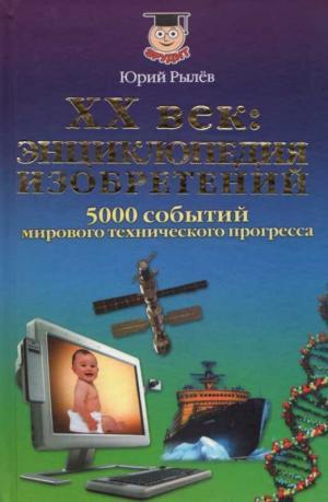 ХХ век Энциклопедия изобретений