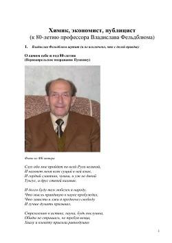 Химик, экономист, публицист (к 80-летию профессора Владислава Фельдблюма)
