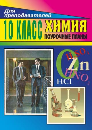 ХИМИЯ 10 КЛАСС (поурочные планы)