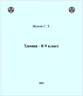Химия - 8-9 класс