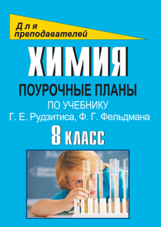 Химия. 8 класс: поурочные планы по учебнику Г. Е. Руд- зитиса, Ф. Г. Фельдмана