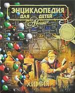Химия. Энциклопедия для детей. Том 17